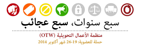 سبع سنوات، سبع عجائب. منظمة الأعمال التحويلية. حملة للعضوية: ١٩- ٢٦ شهر أكتوبر ٢٠١٤