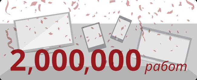 Баннер предоставлен Rachel: '2,000,000 работ' с изображением компьютеров, планшетов и телефонов
