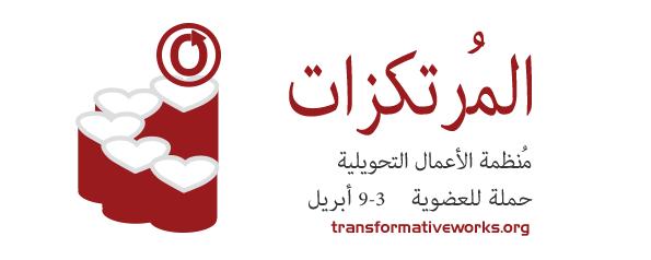 المُرتكزات - حملة مُنظمة الأعمال التحويلية للعضوية - ٣-٩ أبريل