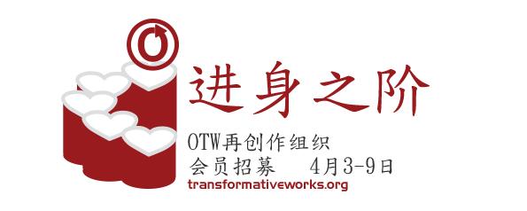 进身之阶:4月3-9日OTW再创作组织会员招募