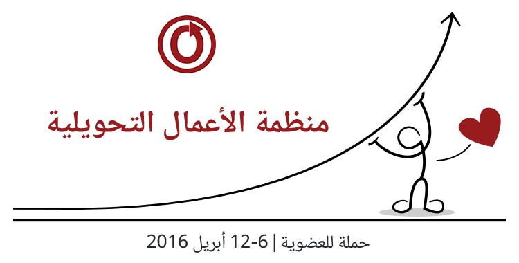حملة منظمة الأعمال التحويلية للعضوية،6-12 أبريل 2016