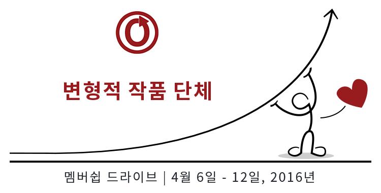 2016년 4월 6-12일 변형적 작품단체 멤버쉽 드라이브