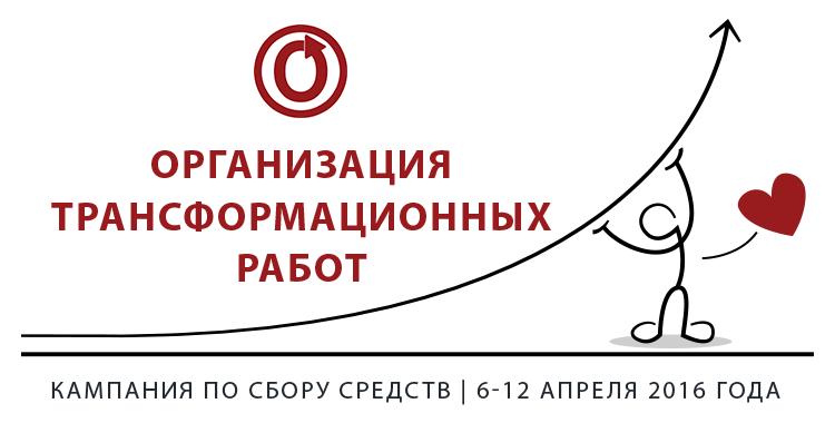 Кампания по сбору средств Организации Трансформационных Работ, 6–12 апреля 2016 года
