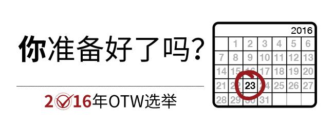 2016年OTW选举:您准备好了吗?2016年月历,第23日被标明。