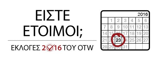 Εκλογές 2016 του OTW: είστε έτοιμοι; Μηνιαίο ημερολόγιο του 2016 με σημειωμένη την 23η ημέρα.