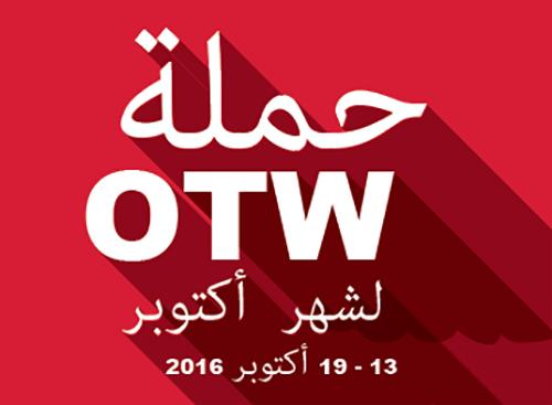 حملة OTW لشهر أكتوبر – 13- 19 أكتوبر 2016