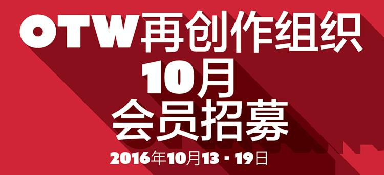 OTW再创作组织10月会员招募 - 2016年10月13 - 19日