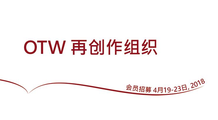 OTW再创作组织会员招募,2018年4月19日-23日