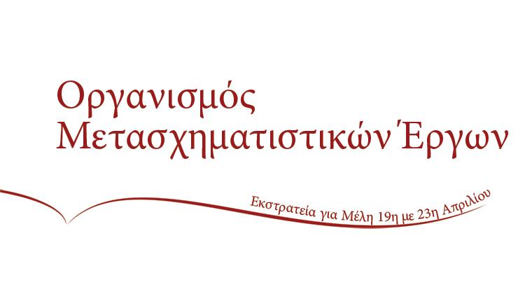 Εκστρατεία για Μέλη του Οργανισμού Μετασχηματιστικών Έργων, 19-23 Απριλίου 2018