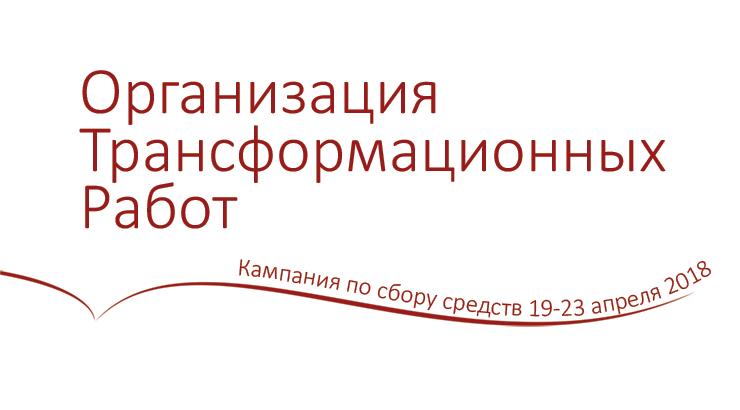Организация Трансформационных Работ: кампания по сбору средств 19-23 апреля 2018 года