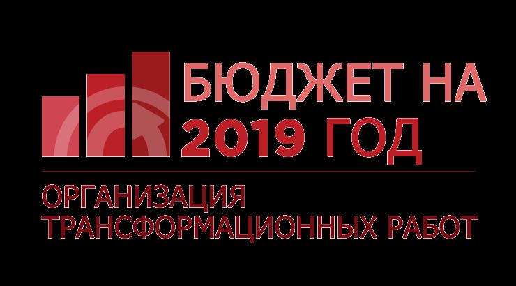 Организация Трансформационных Работ: бюджет на 2019 год