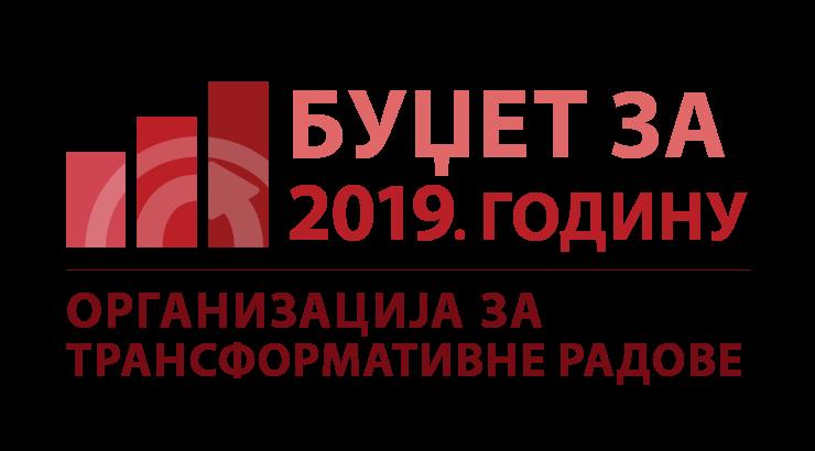Oрганизација за трансформативне радове: Ажурирaни буџет за 2019. годину