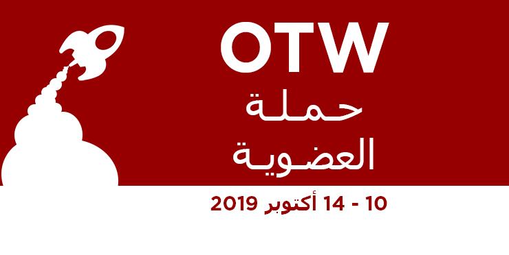 حملة منظمة الأعمال التحويلية للعضوية، 10 - 14 أكتوبر 2019