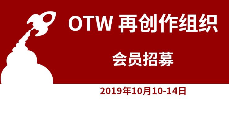 OTW再创作组织会员招募,2019年10月10-14日