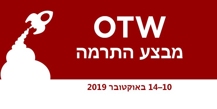 מבצע התרמה אוקטובר 2019 עבור הארגון למען יצירות טרנספורמטיביות