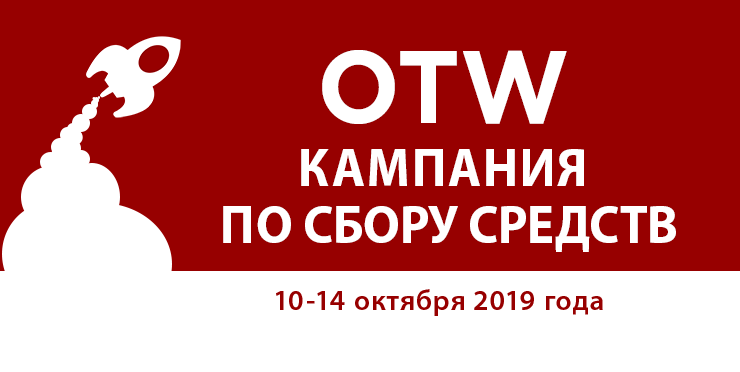 Кампания по сбору средств OTW (Организации Трансформационных работ), 10–14 октября 2019 года