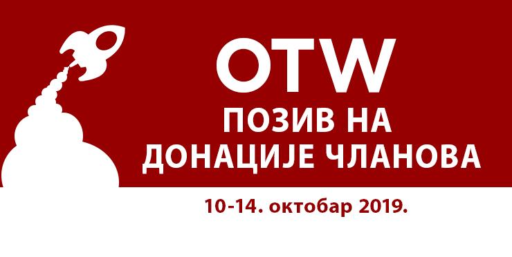 Позив на донације чланова Организације за трансформативне радове, 10–14. октобар 2019.