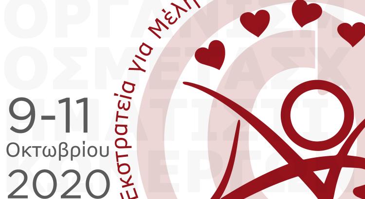 Εκστρατεία για Μέλη του Οργανισμού Μετασχηματιστικών έργων, 9–11 Οκτωβρίου 2020