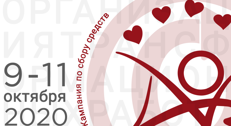 Кампания по сбору средств Организации Трансформационных Работ, 9–11 октября 2020 года