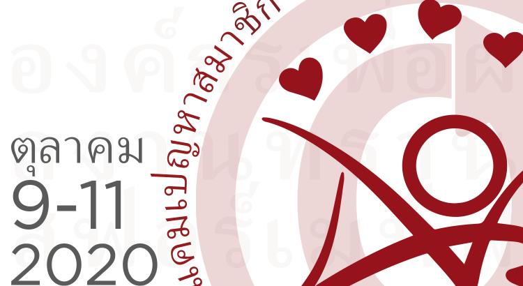 แคมเปญหาสมาชิกองค์กรเพื่อผลงานทรานสฟอร์เมทีฟ 9-11 ตุลาคม 2020