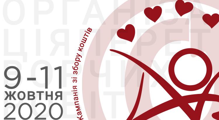 Кампанія зі Збору Коштів Організації Перетворчих Робіт, 9-11 жовтня, 2020