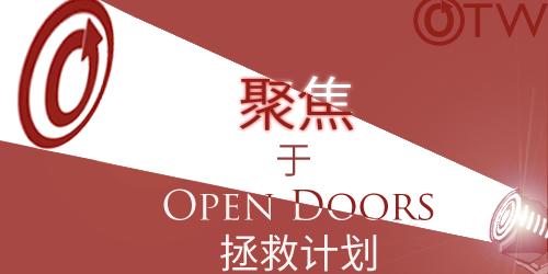聚焦Open Door拯救计划