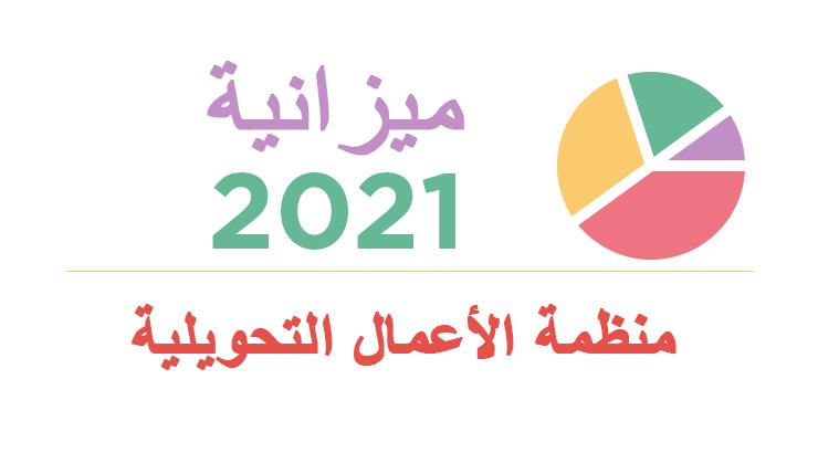 منظمة الأعمال التحويلية: تحديث ميزانية العام 2021