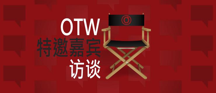 """一把印有OTW标志的导演椅,旁边写着""""OTW特邀嘉宾访谈"""""""
