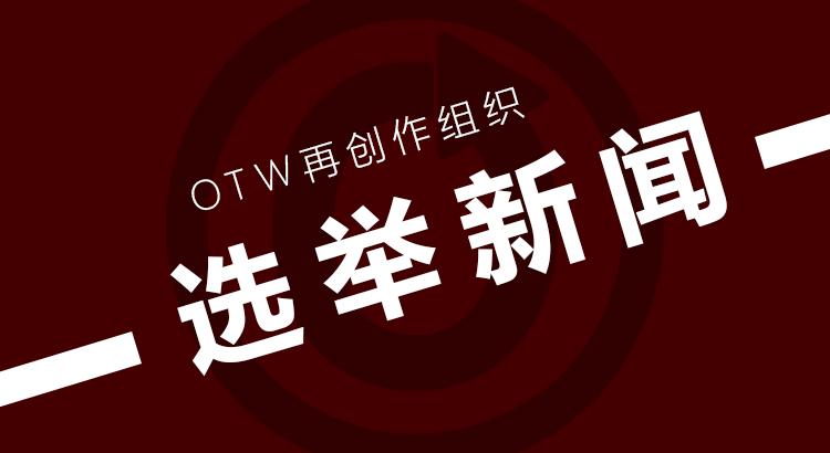 OTW 选举信息