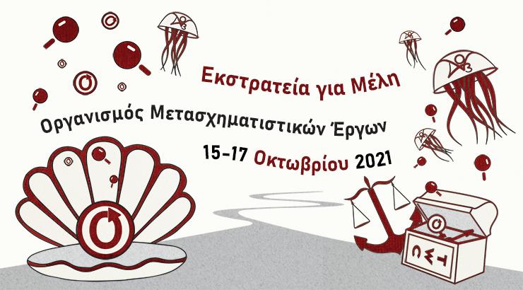 Οργανισμός Μετασχηματιστικών Έργων: Εκστρατεία για Μέλη 15–17 Οκτωβρίου 2021