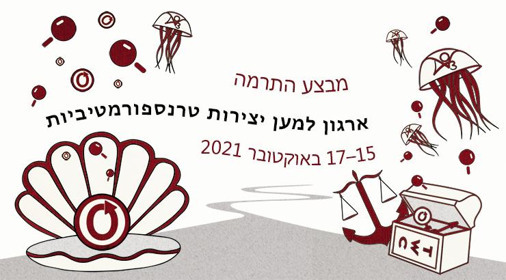 מבצע התרמה לארגון למען יצירות טרנספורמטיביות, 15–17 באוקטובר 2021