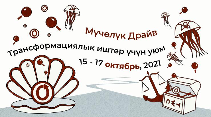 Transformative Works мүчөлүгү үчүн уюм, 15-17 -октябрь, 2021 -жыл