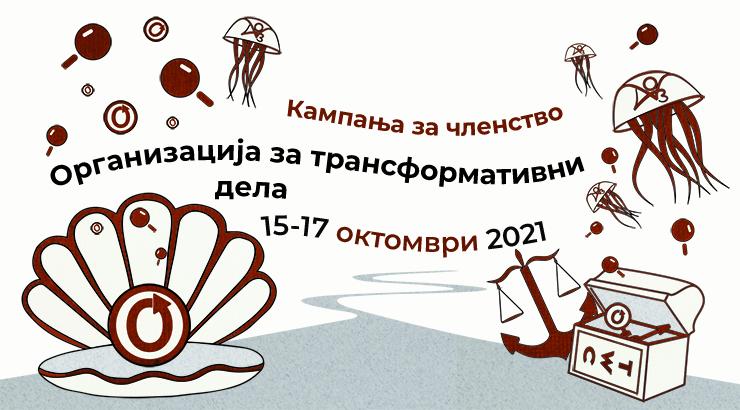 Кампања за членство на Организацијата за транформативни дела, 15-17 октомври 2021