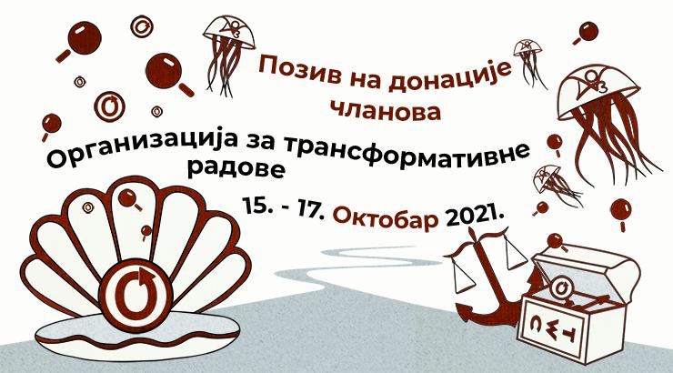 Позив на донације чланова Организације за трансформативне радове, 15 – 17. октобар 2021