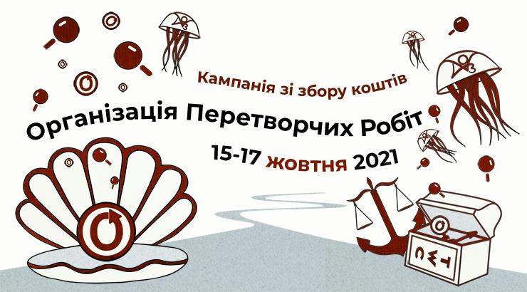 Кампанія зі збору коштів Організації Перетворчих робіт, 15–17 жовтня 2021 року